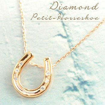 ネックレス 馬蹄 K18 ペンダント 18k ピンクゴールド ダイヤモンド ダイヤモンドペンダント 華奢 ペンダント ホースシュー プレゼントに