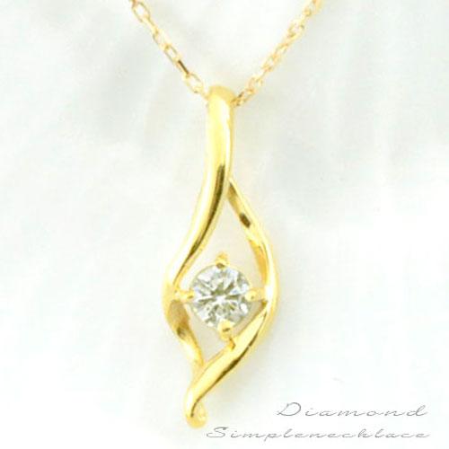 【送料無料】ダイヤモンド ネックレス 一粒 K18 ペンダント 18k イエローゴールド 0.1ct ダイヤモンドペンダント 華奢 ペンダント シンプル プレゼントに 1粒 クリスマス Xmas