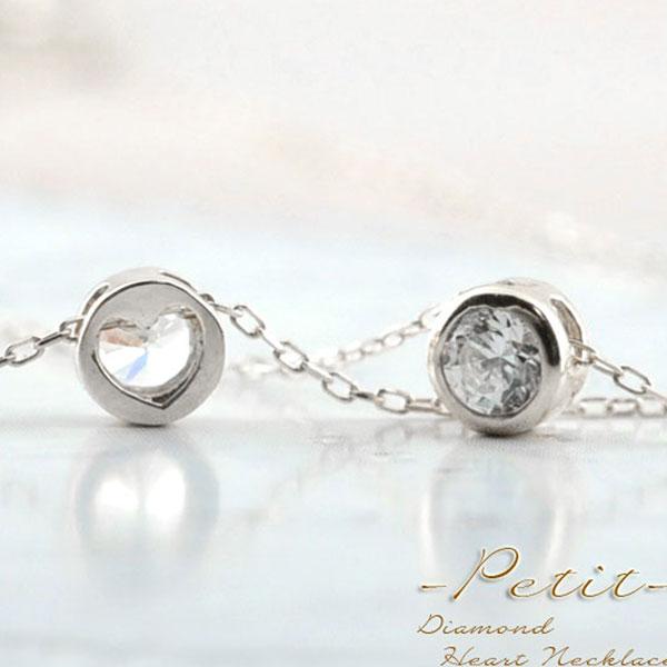 ネックレス ダイヤモンド プラチナ 一粒ダイヤ 0.1ct ダイヤモンドネックレス ダイヤモンド ペンダント ダイヤハート ペンダント 一粒 1粒 華奢 プレゼントに