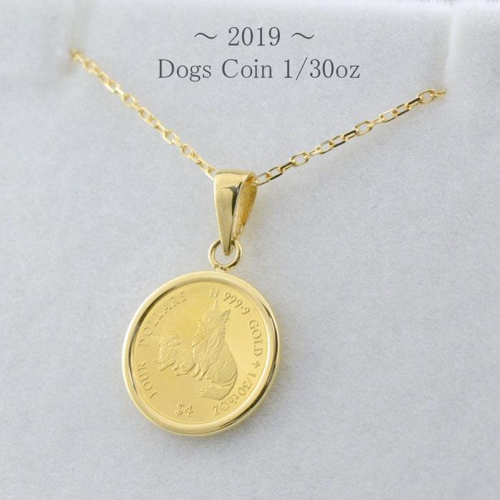 ネックレス 純金 24金 コイン k24 1/30オンス 犬 いぬ イヌ ペンダント わんこ dog 金貨 k18 エリザベス女王製 999.9 1/30oz 限定