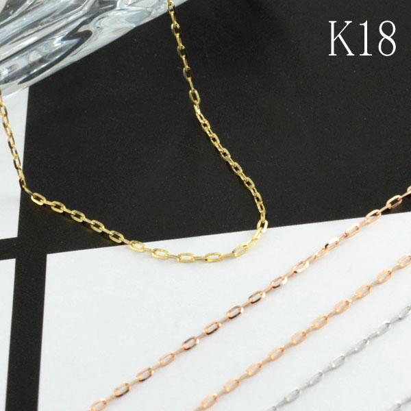 [送料無料] チェーン ラディアント ネックレスチェーン ゴールド レディース k18 イタリア 45cm アズキ デザインチェーン イエローゴールド ホワイトゴールド ピンクゴールド 18k 18金 クリスマス Xmas