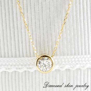 【送料無料】K18 ゴールド 一粒ダイヤ K18 0.2ct ダイヤモンドネックレス ダイヤモンドペンダント ダイヤネックレス ペンダント 一粒 1粒 プレゼントに クリスマス Xmas