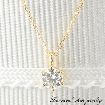 【送料無料】一粒ダイヤ イエローゴールド k18 k18 0.2ct ダイヤモンドネックレス ダイヤモンドペンダント ダイヤネックレス ペンダント 一粒 1粒 プレゼントに 18金 クリスマス Xmas