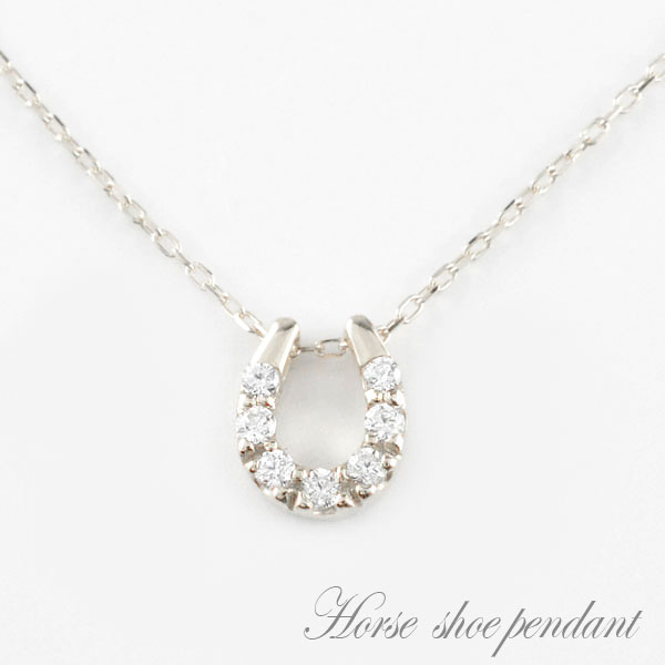 ネックレス K18 ホワイトゴールド 馬蹄ペンダント K18 ダイヤモンド ダイヤモンド ペンダント ダイヤネックレス ペンダント ホースシュー プレゼントに
