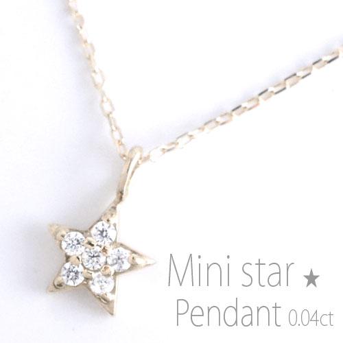 【送料無料】ダイヤモンド ペンダント プラチナ ネックレス スター レディース pt900 0.04ct ダイヤモンド 星 ダイヤモンドペンダント ダイヤネックレス ペンダント スターモチーフ プレゼントに