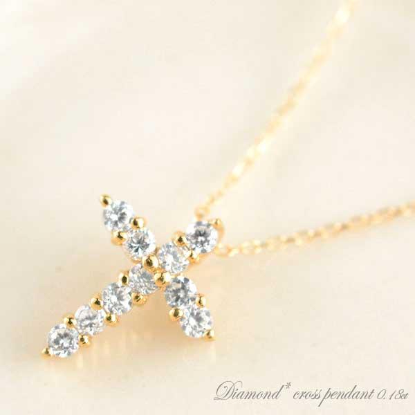 【送料無料】K18 ピンクゴールド クロス K18 0.18ct ダイヤモンドネックレス ダイヤモンドペンダント ダイヤネックレス ペンダント 十字架 プレゼントに ホワイトデー
