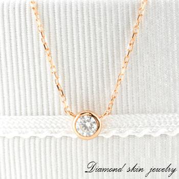 ダイヤネックレス 一粒ダイヤK18 ダイヤモンドペンダント 【送料無料】K18ピンクゴールド 1粒 ダイヤモンドネックレス ペンダント 一粒 プレゼントに 0.2ct