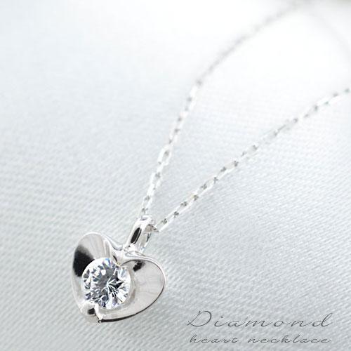 【送料無料】ダイヤモンド ネックレス 一粒ダイヤ ホワイトゴールド 1粒 k18 18k レディース ハート ダイヤネックレス ペンダント 一粒 プレゼントに シンプル クリスマス Xmas