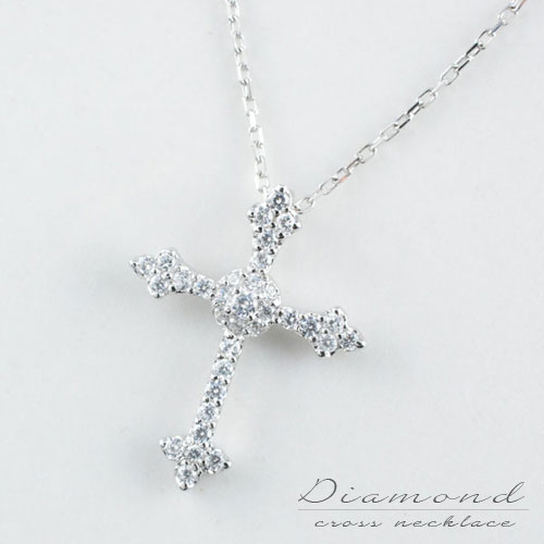 【送料無料】クロス ネックレス ダイヤモンド レディース ペンダント ホワイトゴールド k18 18k ダイヤ ダイヤネックレス ペンダント 十字架 プレゼントに ホワイトデー