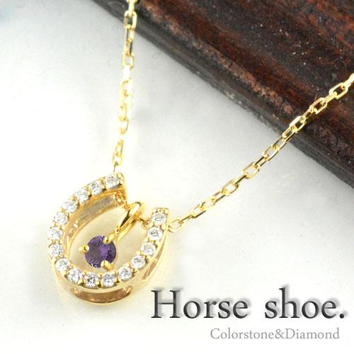 ネックレス アメジスト ダイヤモンド K18 ゴールド レディース 馬蹄 ペンダント 18k 0.1ct ダイヤモンド ペンダント ダイヤネックレス イエローゴールド ホースシュー 2月 誕生石 プレゼントに