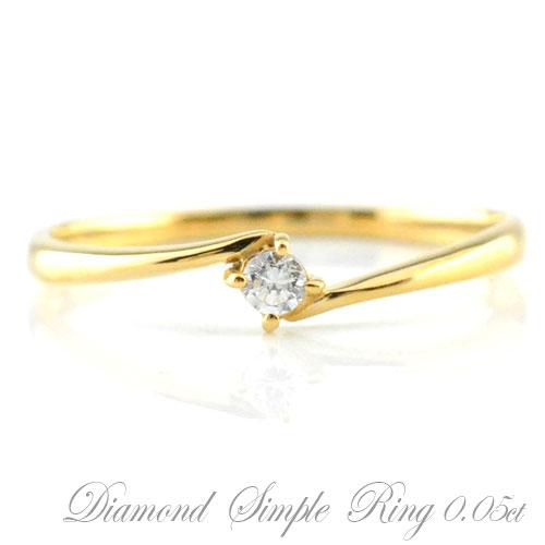 シンプルで永く愛せる一粒ダイヤリング 婚約指輪 エンゲージリング ダイヤモンド リング 一粒ダイヤ 0.05ct 18k ブライダル ピンキーリング 指輪 2020モデル イエローゴールドk18 [ギフト/プレゼント/ご褒美]  レディース