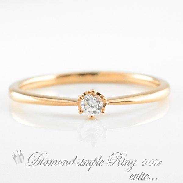 結婚指輪 婚約指輪 エンゲージリング ダイヤモンド k10 リング 一粒ダイヤ 0.07ct ピンクゴールドk10 10k リング 指輪 エンゲージリング 婚約指輪 ピンキーリング レディース ブライダル