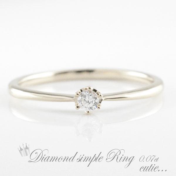 [送料無料]ダイヤモンド リング 一粒ダイヤ 0.07ct ホワイトゴールドk10 10k リング 指輪 エンゲージリング 婚約指輪 ピンキーリング レディース ブライダル