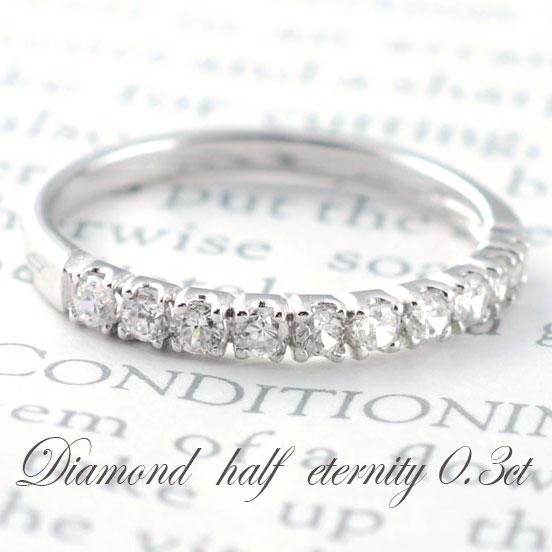 結婚指輪 婚約指輪 マリッジリング エンゲージリング プラチナ ダイヤモンド ハーフエタニティ リング レディース 0.3ct 指輪 18k ジュエリー 当店売れ筋
