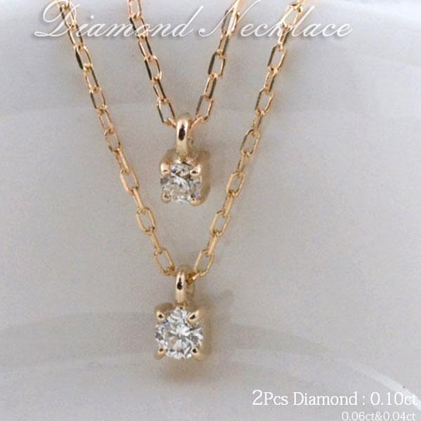 【送料無料】ダイヤモンド ネックレス ピンクゴールド レディース 華奢 k10 10金 10K 重ねづけ チャーム 2連 ホワイトデー