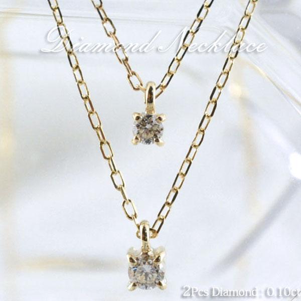 【送料無料】ダイヤモンド ネックレス ゴールド レディース 華奢 k18 18金 18K 重ねづけ チャーム 2連 ホワイトデー