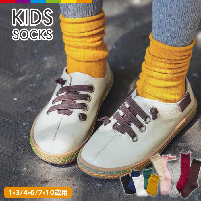履き口がゆったり 秋色カラーのキッズクルーソックス 靴下 キッズ 女の子 可愛い 男の子 無地 白 ベビー 再入荷 予約販売 子供 クルーソックス 履き口 ソックス おしゃれ かわいい ゆったり 激安通販ショッピング シンプル 子ども