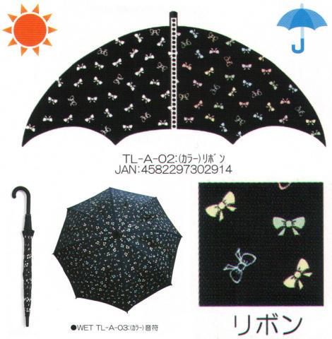 色が浮き出る傘 ご予約品 傘 色が浮き出る傘カラー 本日の目玉 リボン
