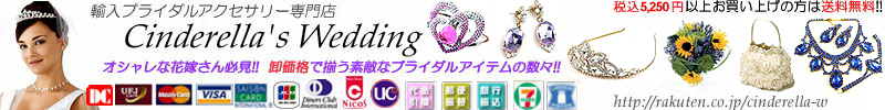 シンデレラ ウェディング:ティアラを中心に輸入ブライダルアクセサリー&雑貨を卸値で販売!!