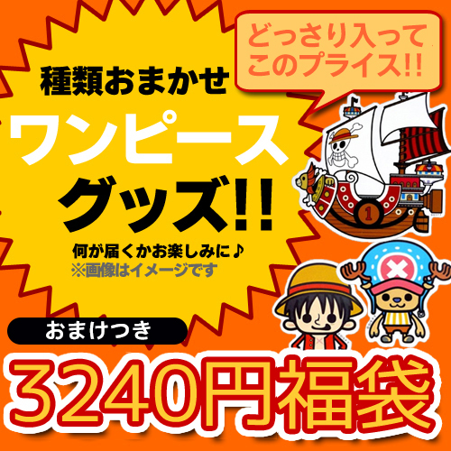 Chef's dress grab bag ★ contents ⇒ anime ONE PIECE anime gusto! 6000 Yen 3000 Yen! ◆ fs3gm