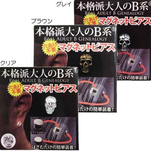 안틱 스컬 10 mm마그넷 피어스 본격파 어른의 B계 액세서리 통판 시네마 컬렉션전품 포인트 10배 3800엔으로 쿠폰 배포중5/25심야 2시까지
