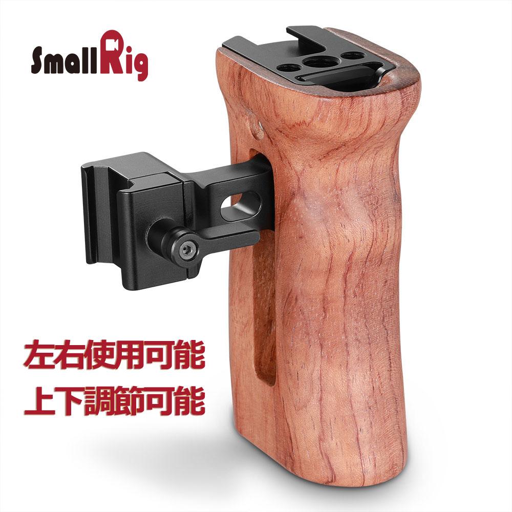 【通常価格より10%OFF】【送料無料】SmallRig 木製 カメラハンドル ハンドル グリップ ハンドル グリップ ウッドグリップ 左右使用可能 天然のウッド 美しく 精巧 軽量 取付便利 耐久性 耐食性 カメラアクセサリー 2187B【日本国内倉庫発送】