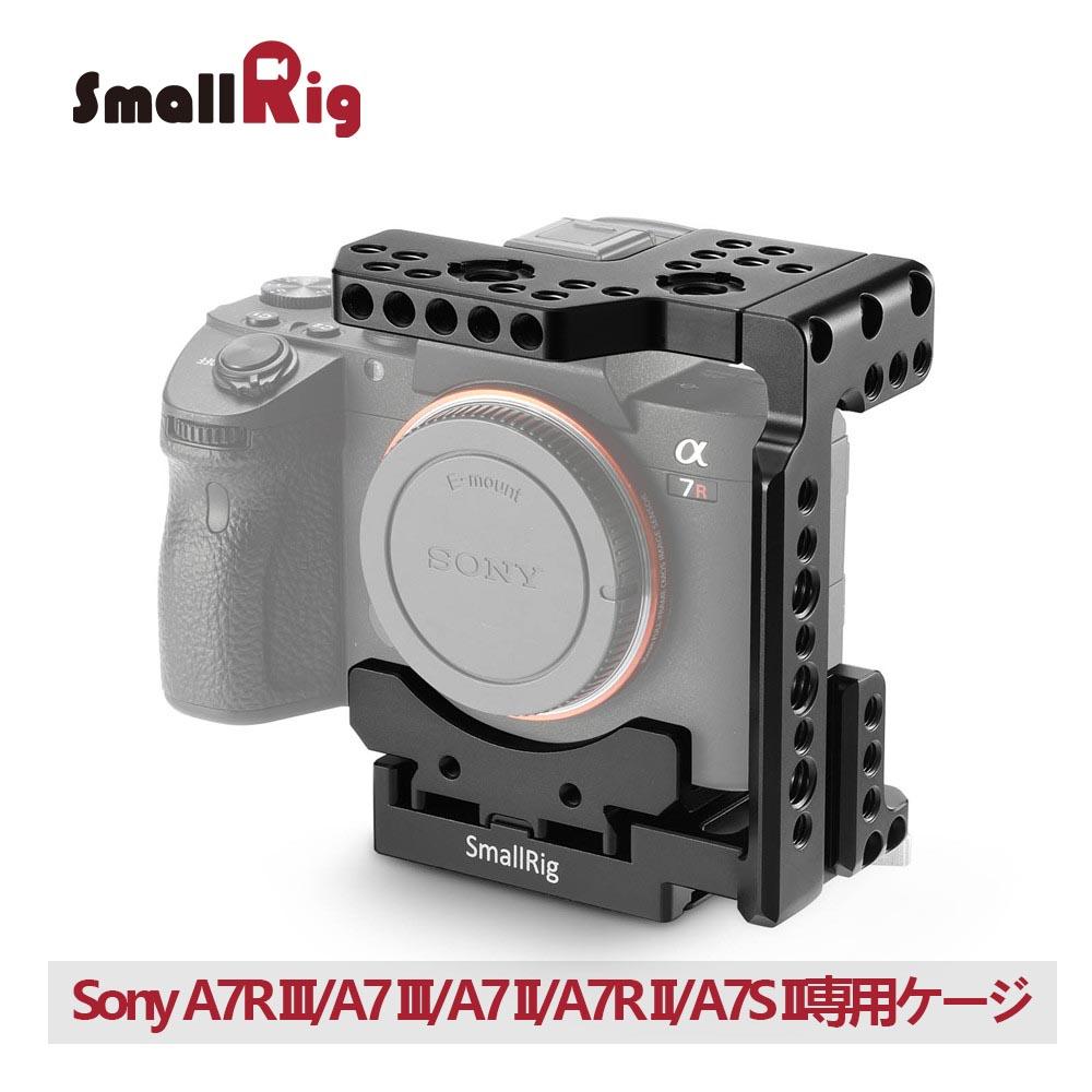 【通常価格より10%OFF】【送料無料】SmallRig ソニー Sony A7R III/A7 III/A7 II/A7R II/A7S IIカメラ専用ケージ ARRIアクセサリマウントピン装備 拡張カメラケージ 軽量 取付便利 耐久性 耐食性 DSLR 装備 2098【海外直送】