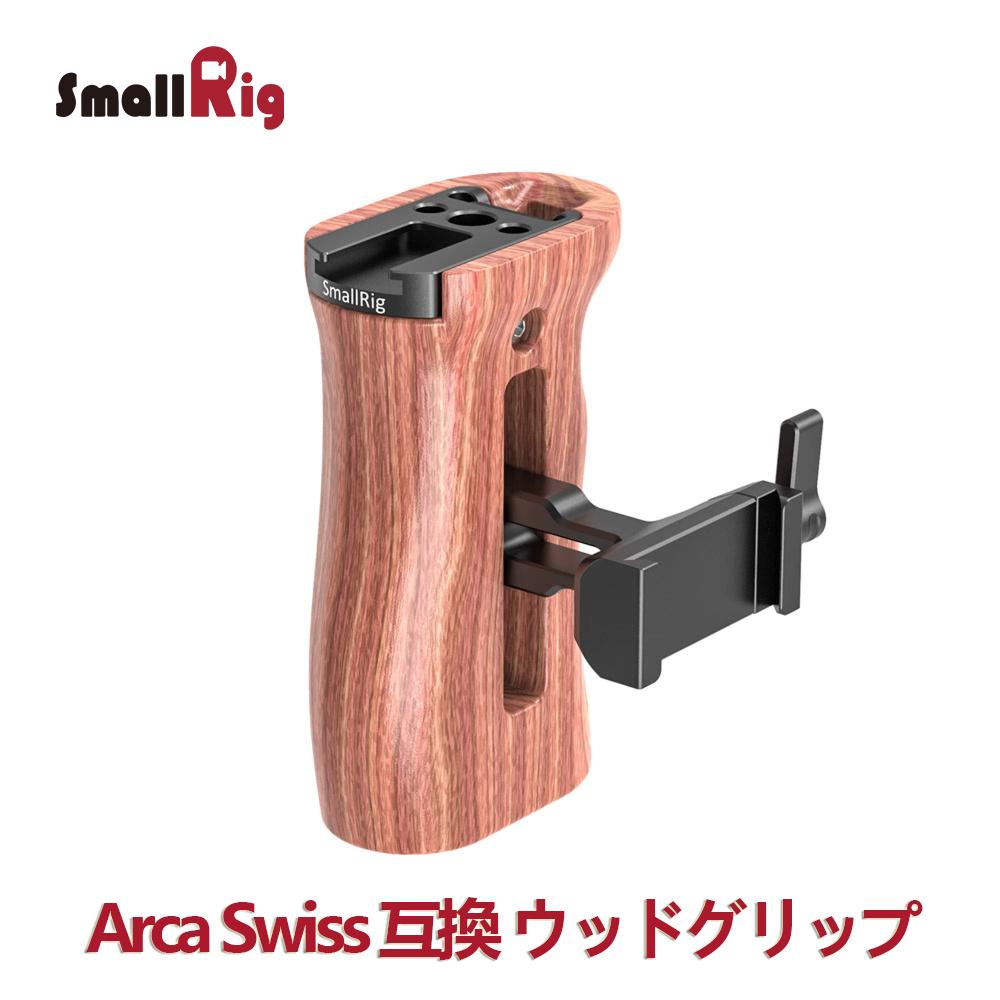 【通常価格より10%OFF】【送料無料】SmallRig アルカスイス互換ウッドグリップArca Swissウッドハンドル サイドハンドル 美しく 精巧 軽量 取付便利 耐久性 耐食性 カメラアクセサリー 上下調節可能 木製 カメラハンドル HSN2399【海外直送】