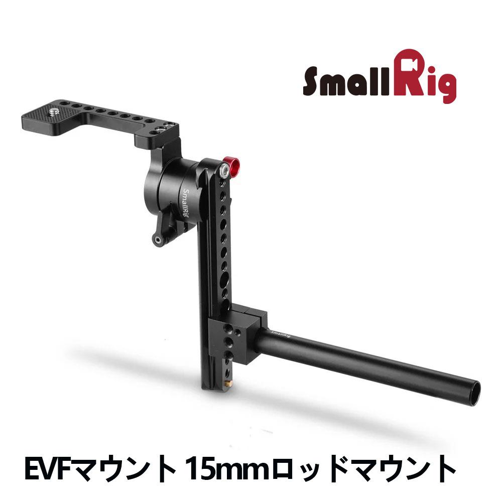 【通常価格より10%OFF】【送料無料】SmallRig EVF マウント with 15mm ロッドマウント 360度回転可能 耐荷重1.5kg モニターブラケット DIYカメラ LCDモニターブラケット1587B【海外直送】
