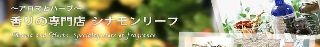 香りの専門店シナモンリーフ:アロマ・ハーブ・コスメを扱ているお店です