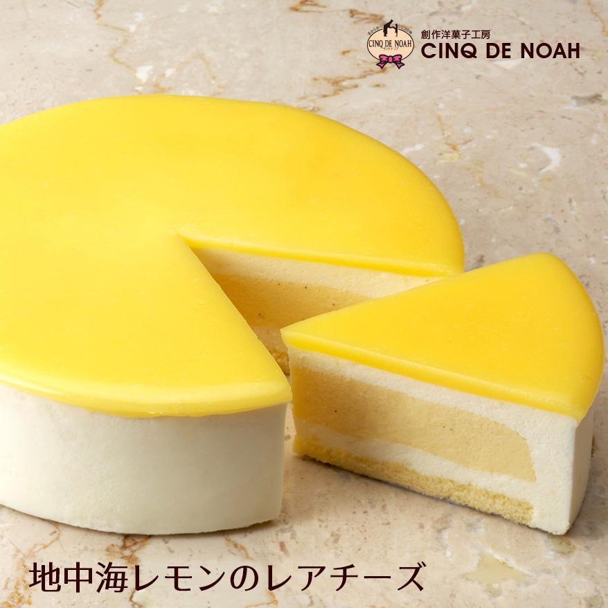 厳選したクリームチーズにすり卸したレモンの皮(レモンゼスト)やヨーグルト等を加えたチーズムースで、果汁入りカスタードベースのレモンババロアをサンドしました。 ♪バズってます♪ 地中海レモンのレアチーズ 【送料無料】チーズケーキ レアチーズケーキ サンクドノア ケーキ レモン 15cm 誕生日 ギフト 洋菓子 食べ物 グルメ 高級 焼菓子 内祝い お返し 入学祝い 贈り物 バースデーケーキ
