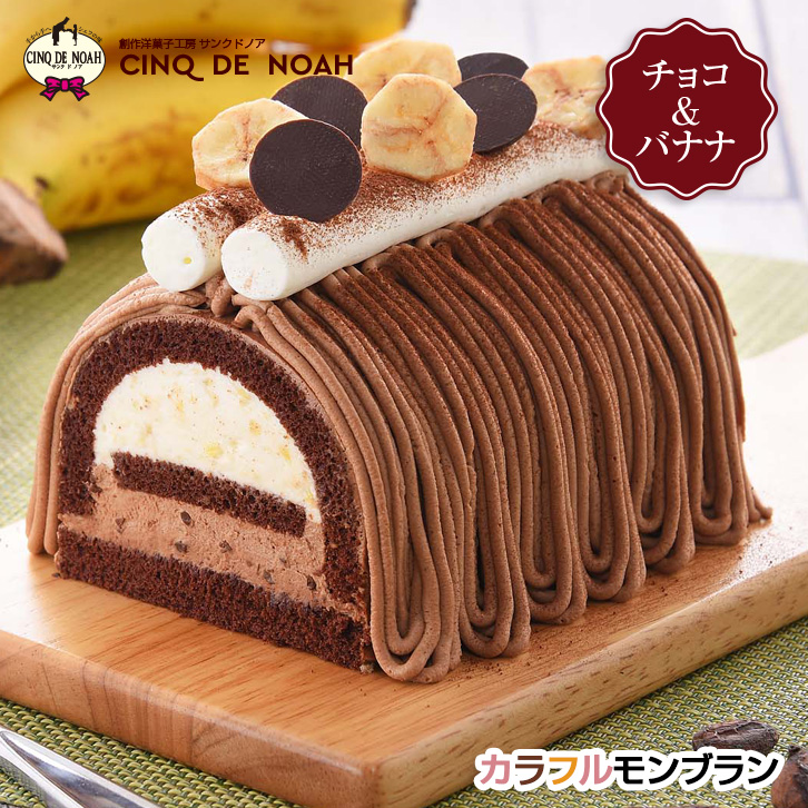 カラフルモンブラン チョコ&バナナ サンクドノア ギフト スイーツ タルト ケーキ チーズケーキ 洋菓子 食べ物 グルメ 高級 焼菓子 内祝い お返し 入学祝い 贈り物 長さ11cm フルーツケーキ バースデーケーキ ホワイトデー