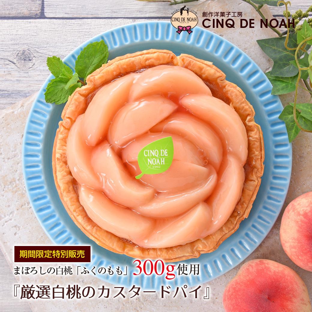 期間限定 希少な白桃 ふくのもも をふんだんに使用したピーチパイ カスタードクリーム アーモンドクリームなど異なる味わいが調和することで引き立つ至福のおいしさ まぼろしの桃で話題沸騰 厳選白桃のカスタードパイ 送料無料 サンクドノア 贈物 ギフト スイーツ ケーキ 洋菓子 新作多数 食べ物 フルーツケーキ 直径15cm バースデーケーキ 贈り物 桃 お返し パイ 高級 焼菓子 入学祝い グルメ 内祝い タルト ピーチパイ