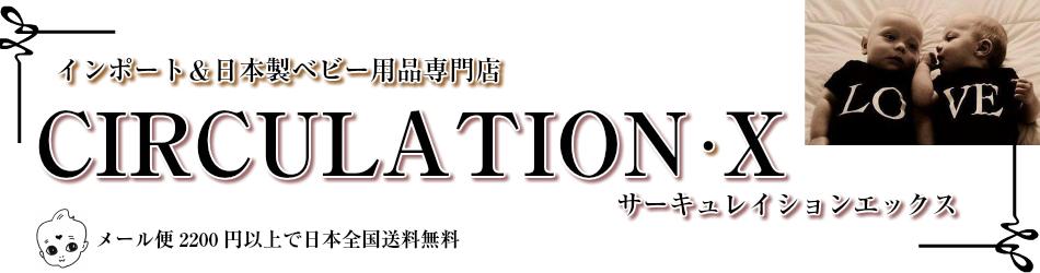 CIRCULATION・X:おしゃれな輸入ブランドと安心安全な日本製のベビーグッズ専門店