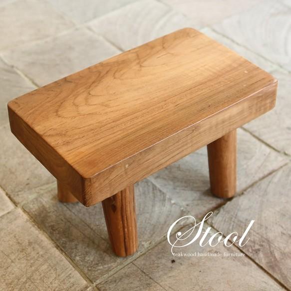 あす楽対応 可愛いサイズでもしっかり丈夫!チーク無垢材の小さいスツールj 50-173-2 古材を使った椅子 無垢 チーク材 北欧 のアトリエにありそうな 物置 鉢置き 小さい棚 飾り棚 踏み台 ハンドメイド