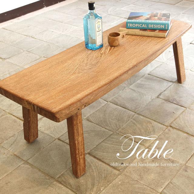無垢チーク材の一枚板テーブル 49-128 ローテーブル 座卓 ちゃぶ台 コーヒーテーブル センターテーブル