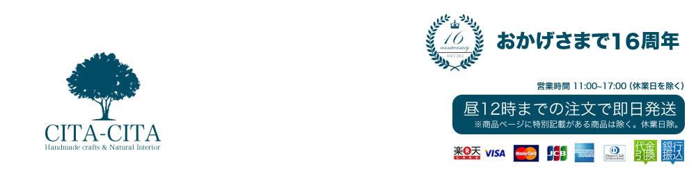 チタチタ:ナチュラル家具とハンドメイド雑貨、インテリア植物のCITA-CITA(チタチタ)