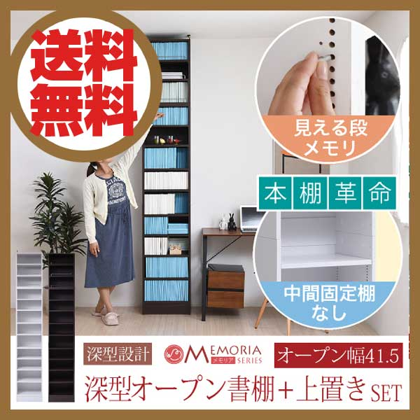 MEMORIA 薄型オープン書棚 棚板が1cmピッチで可動する 深型オープン幅41.5 上置きセット FRM-0106SET 【送料無料】【代引不可】【ラッピング不可】