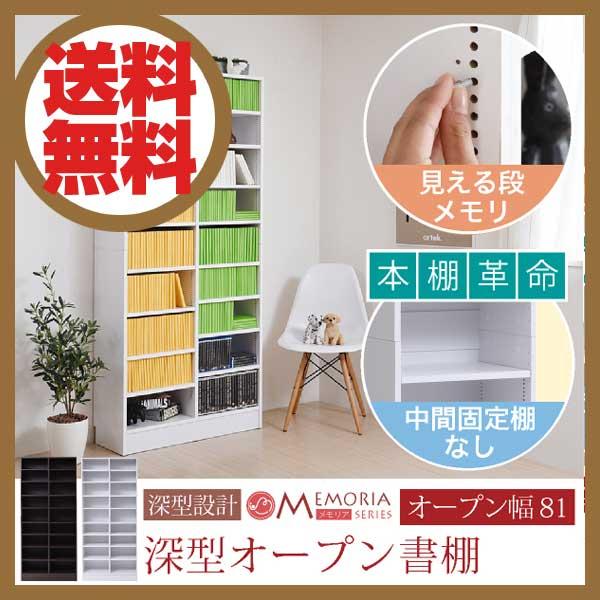 MEMORIA 薄型オープン書棚 棚板が1cmピッチで可動する 深型オープン幅81 FRM-0107 【送料無料】【代引不可】【ラッピング不可】