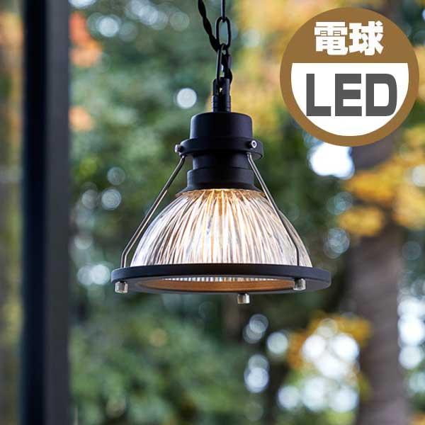ART WORK STUDIO アートワークスタジオ Delight-pendant デライトペンダント LED電球 AW-0561E (カラー)アルミ・クリア