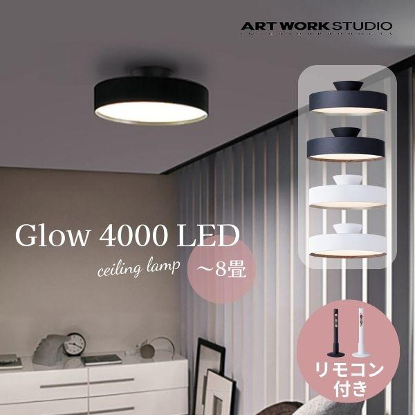 納得できる割引 ART WORK STUDIO アートワークスタジオ Glow 4000 LED-ceiling lamp グロー4000LEDシーリングランプ 内蔵LED AW-0555E (カラー)BK/GD・BK/LW・WH/GD・WH/LW, JOYライト 8de89cb5