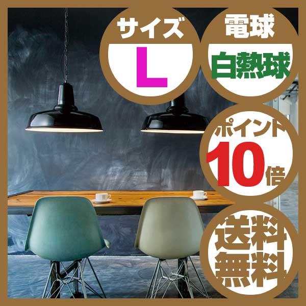 ART WORK STUDIO アートワークスタジオ Classic enamel-pendant L クラシックエナメルペンダント 白熱球 AW-0447V【送料無料】