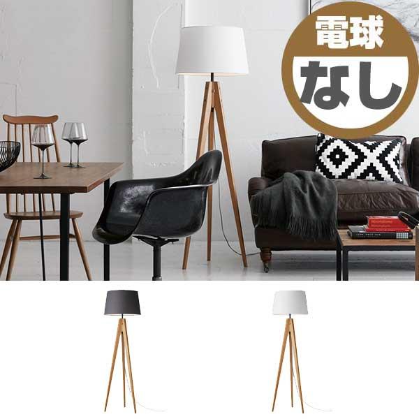 ART WORK STUDIO アートワークスタジオ Espresso Floor lamp エスプレッソ フロアーランプ 電球なし AW-0507Z 【送料無料】