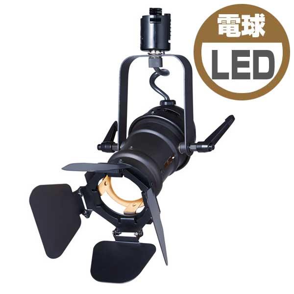 ART WORK STUDIO アートワークスタジオ Stage Spot lamp S ステージスポットランプ S LED電球 AW-0503E BK ブラック 【送料無料】