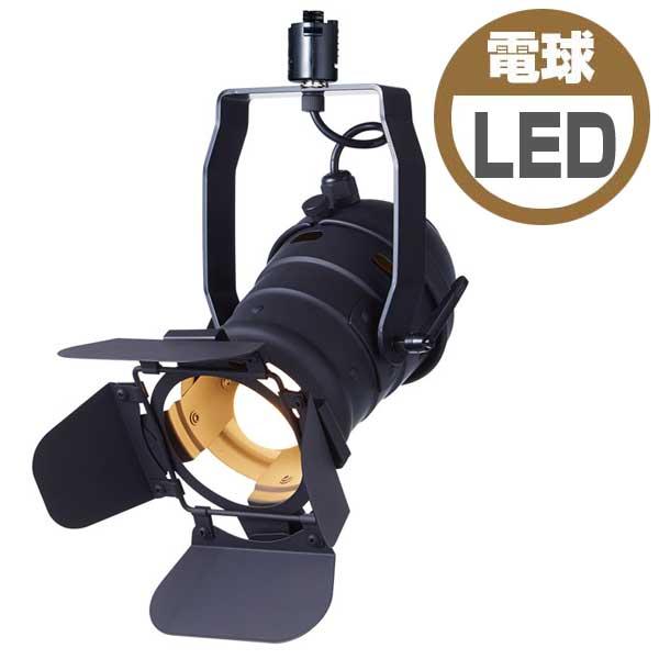 ART WORK STUDIO アートワークスタジオ Stage Spot lamp L ステージスポットランプ L LED電球 AW-0504E BK ブラック 【送料無料】