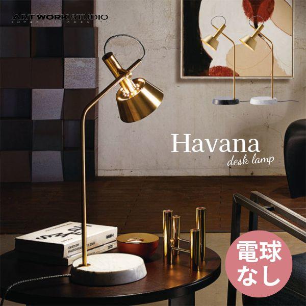 ART WORK STUDIO アートワークスタジオ Habana-desk Lamp ハバナデスクランプ 電球なし AW-0527Z