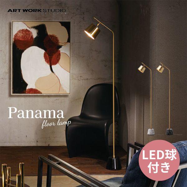 ART WORK STUDIO アートワークスタジオ Panama-floor Lamp パナマフロアランプ LED電球 AW-0530E