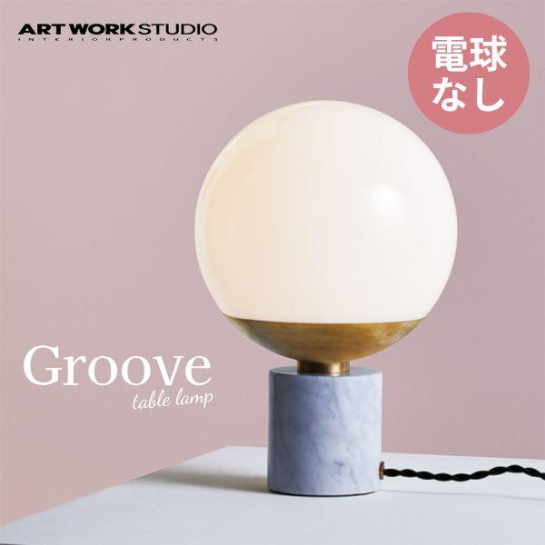 ART WORK STUDIO アートワークスタジオ Groove-table Lamp グルーブテーブルランプ 電球なし AW-0516Z-WH/BS ブラス