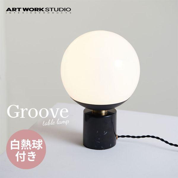 ART WORK STUDIO アートワークスタジオ Groove-table Lamp グルーブテーブルランプ LED電球 AW-0516V-BK/BK ブラック