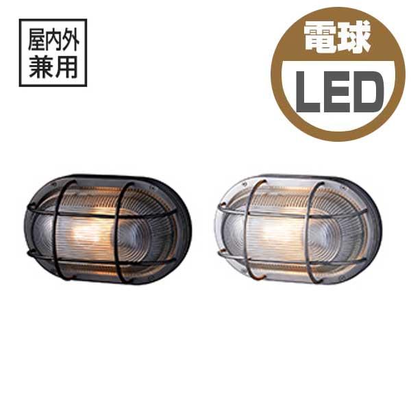 ART WORK STUDIO アートワークスタジオ Navy base-oval wall Lamp ネイビーベースオーバルウォールランプ LED電球 BR-5044E 屋内屋外兼用 (コードなし)防雨モデル